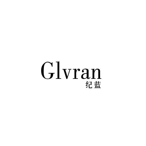 纪蓝 GLVRAN