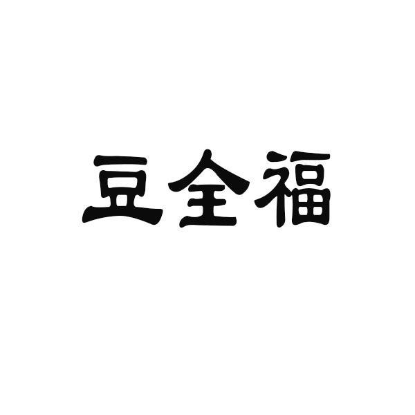 豆全福+拼音