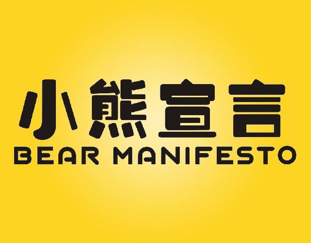 小熊宣言BEAR MANIFESTO
