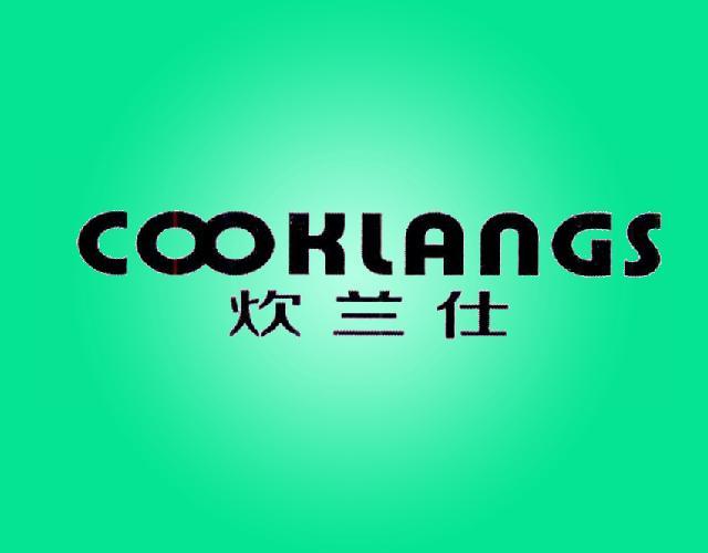 炊兰仕 COOKLANGS