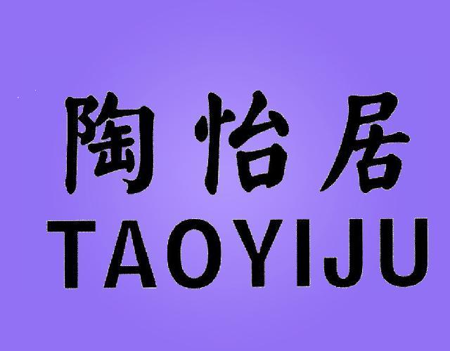 陶怡居TAOYIJU