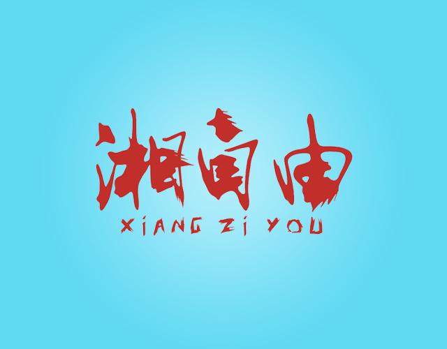 湘自由 XIANG ZI YOU