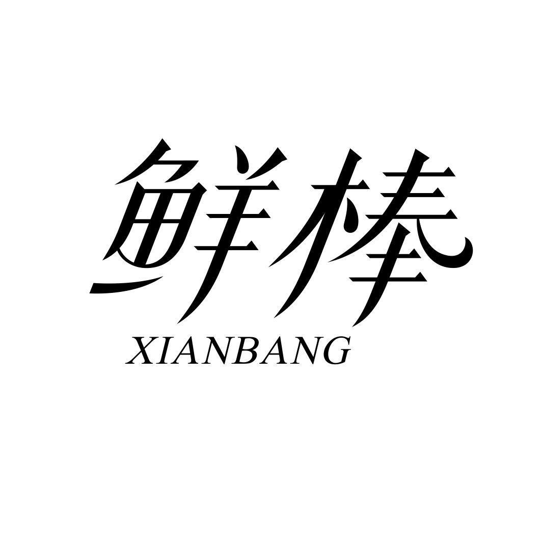 鲜棒XIANBANG