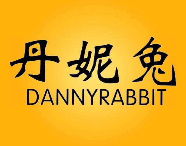 丹妮兔 DANNYRABBIT