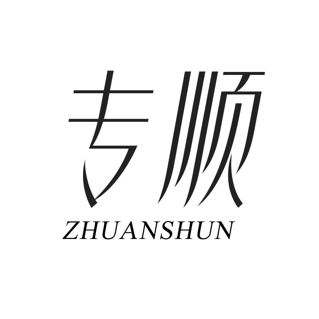 专顺ZHUANSHUN
