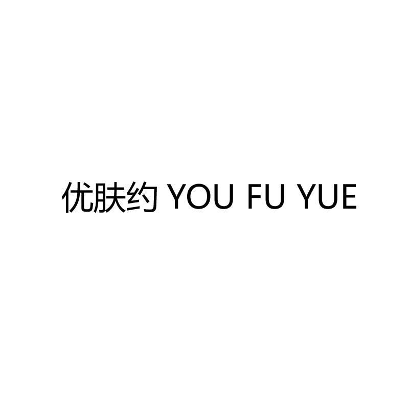 优肤约+YOU FU YUE