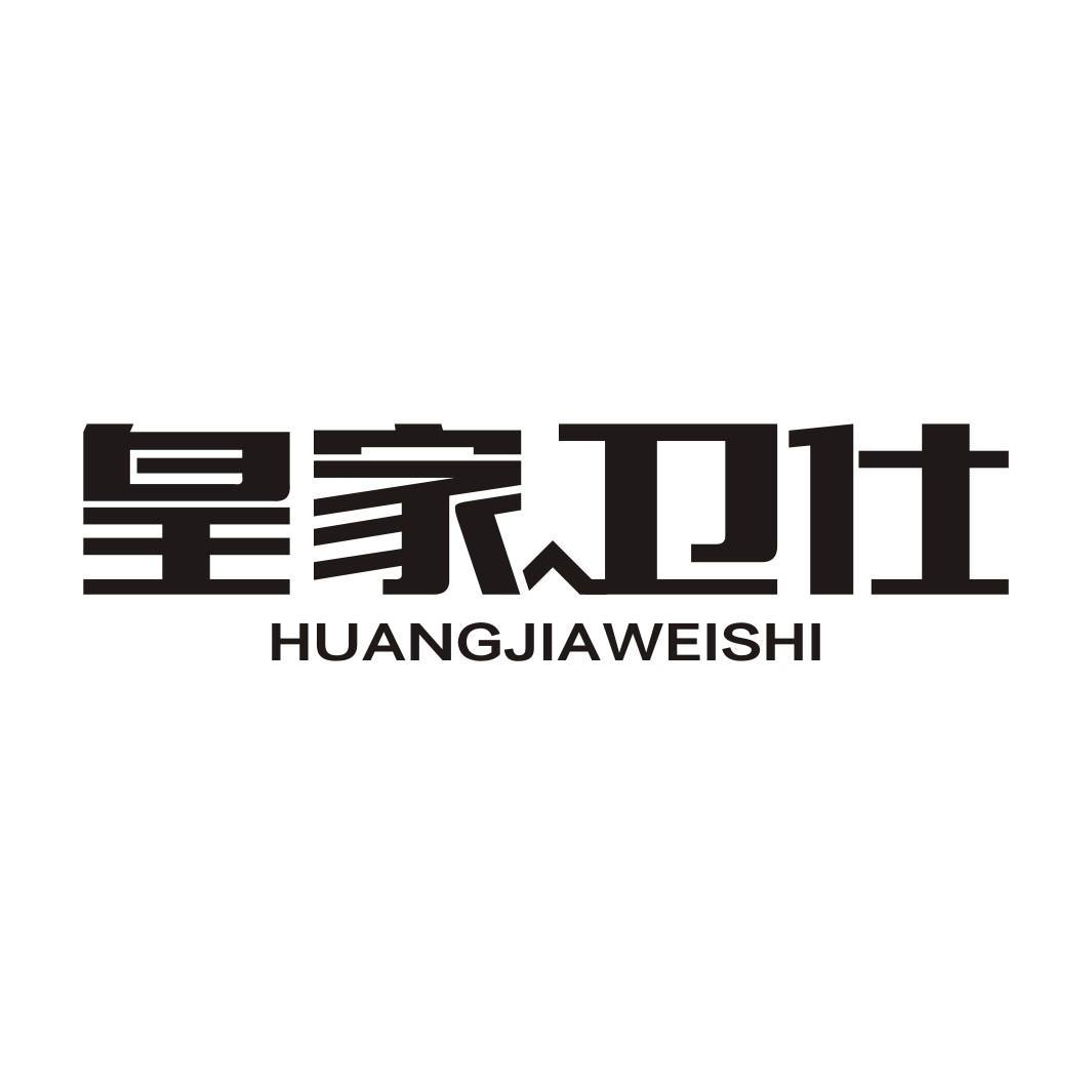 皇家卫仕HUANGJIAWEISHI