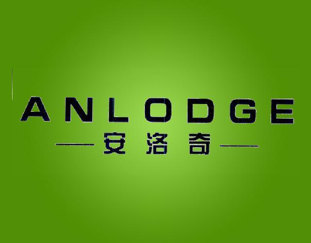 安洛奇 ANLODGE