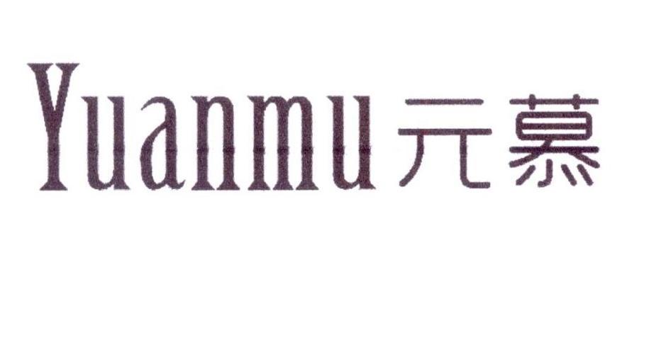 元慕YUANMU