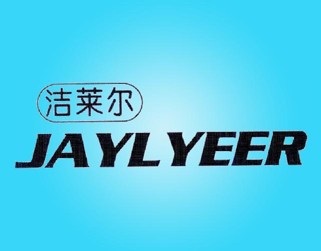 洁莱尔 JAYLYEER