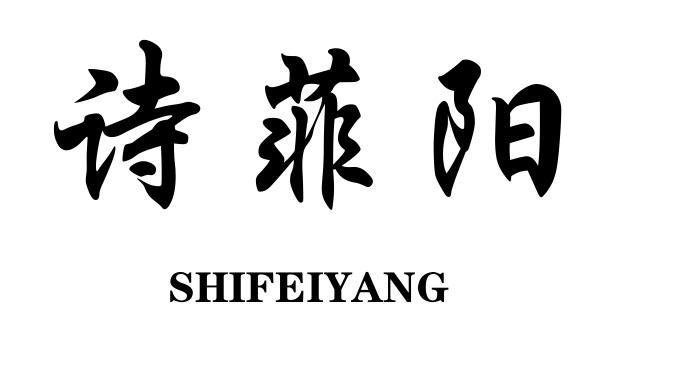 诗菲阳+SHIFEIYANG