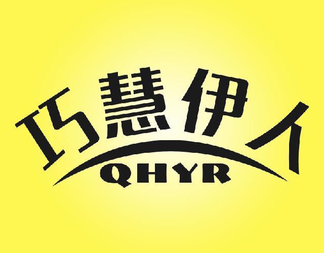 巧慧伊人 QHYR