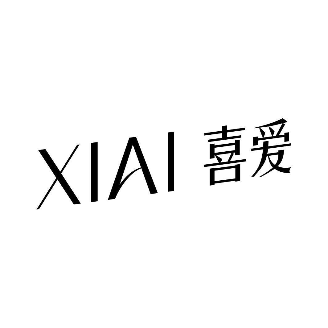 喜爱XIAI