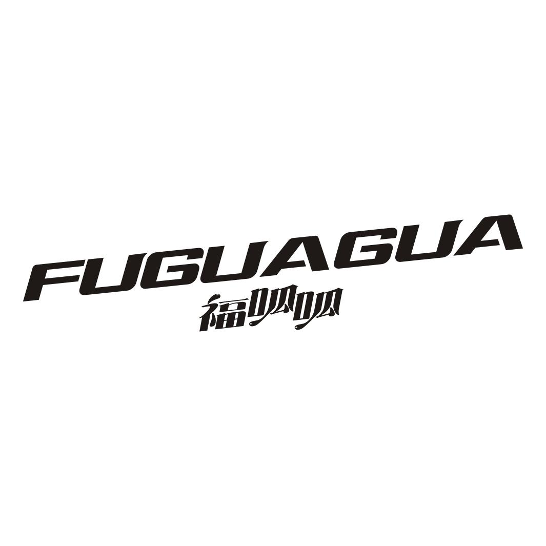 福呱呱FUGUAGUA