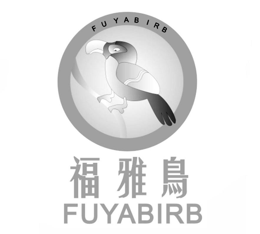 福雅鸟FUYABIRB