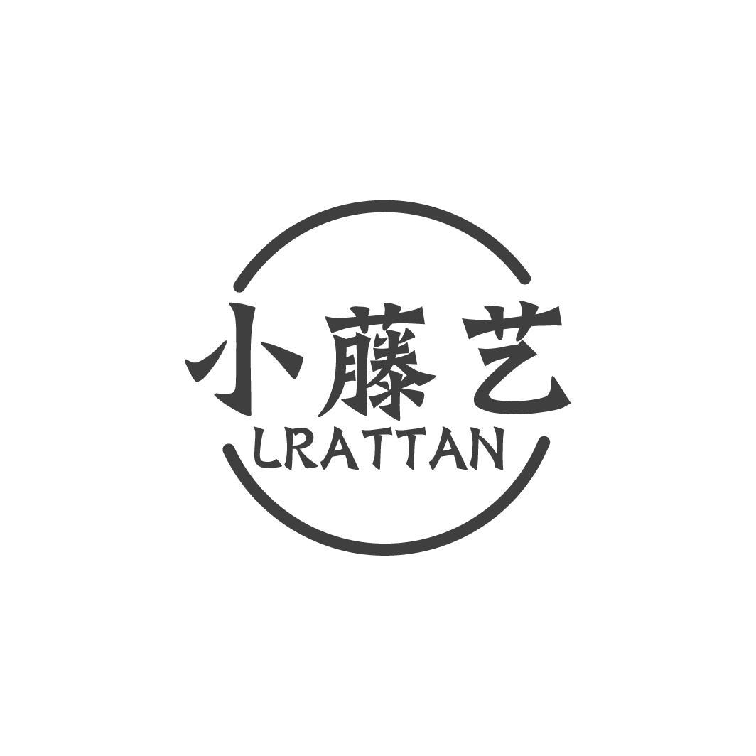 小藤艺LRATTAN