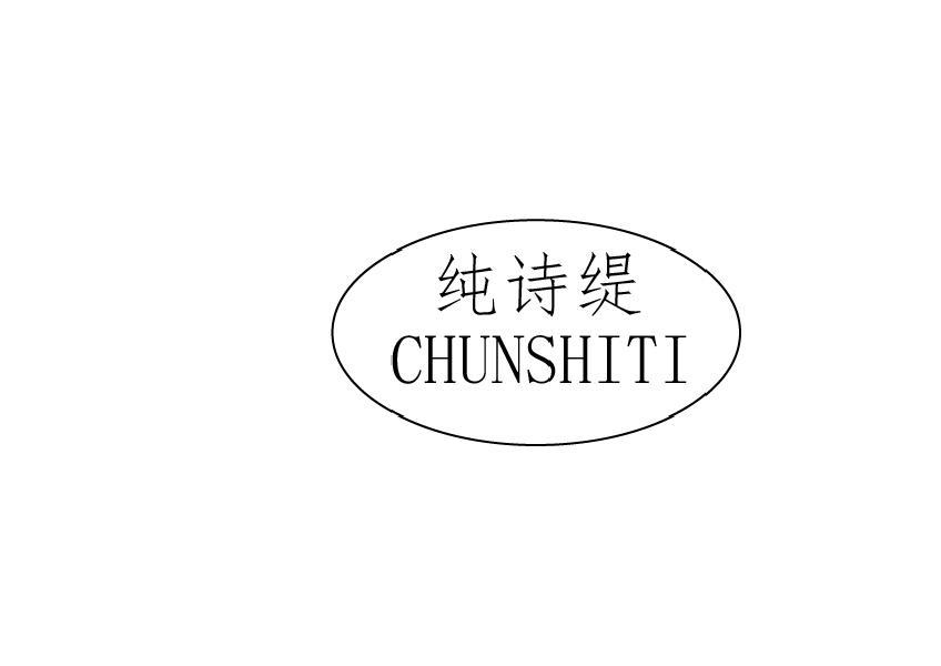 纯诗缇CHUNSHITI