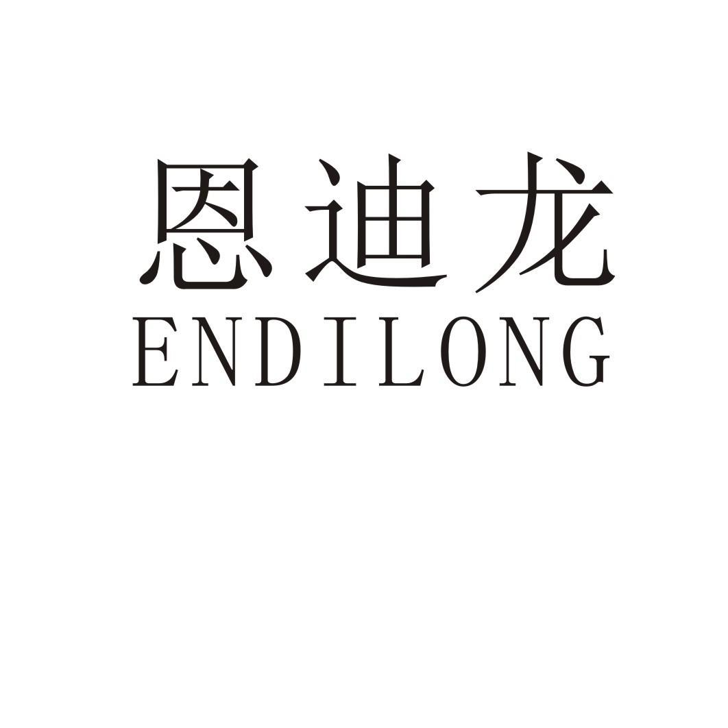 恩迪龙 ENDILONG
