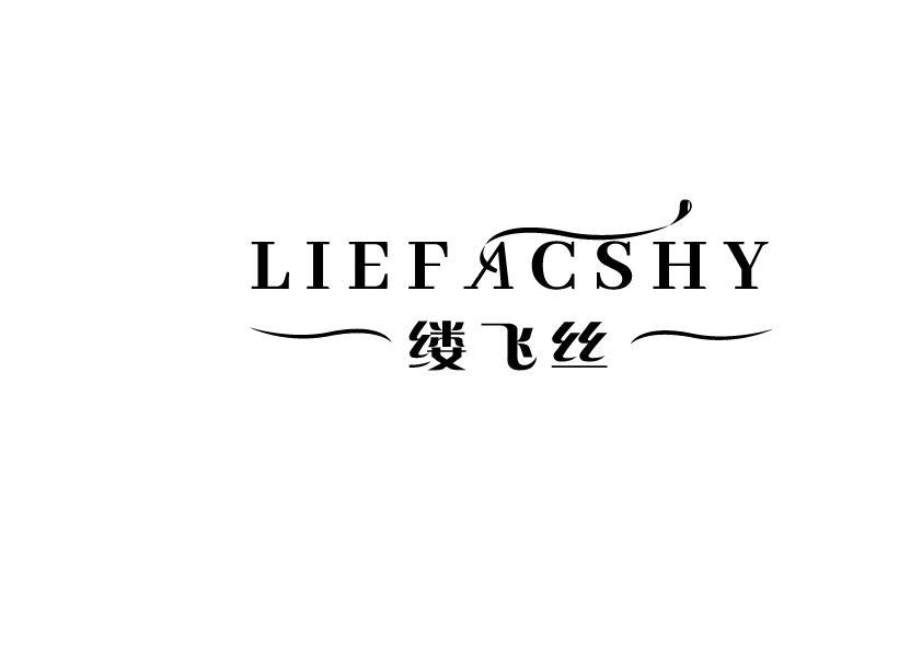 缕飞丝LIEFACSHY