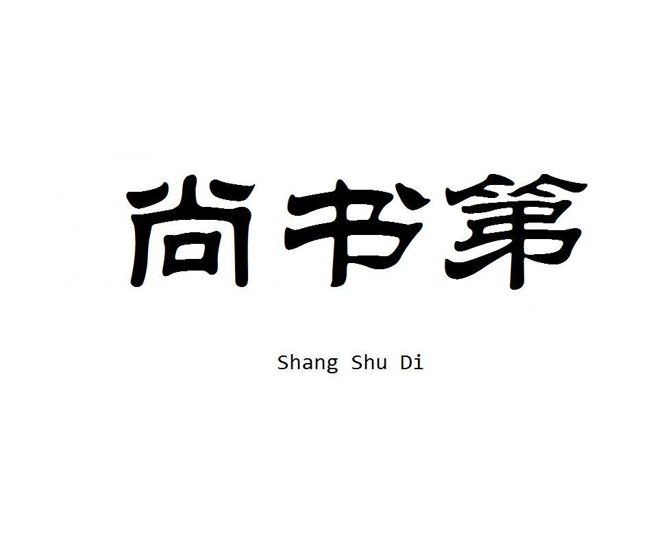 尚书第SHANG SHU DI