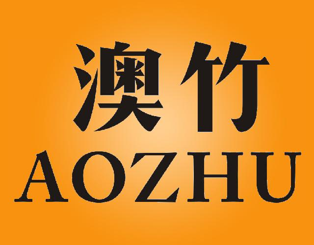 澳竹AOZHU