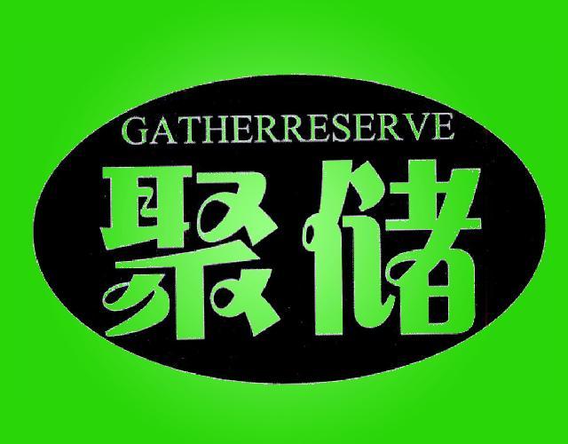 聚储 GATHERRESERVE