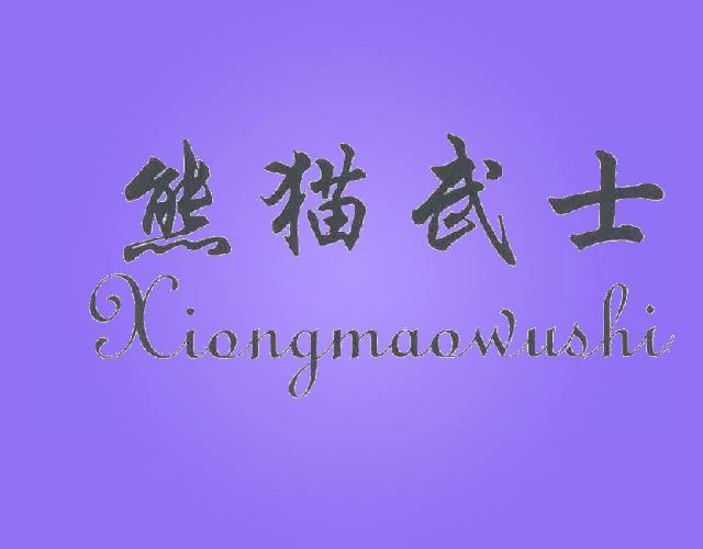 熊猫武士,XIONGMAOWUSHI