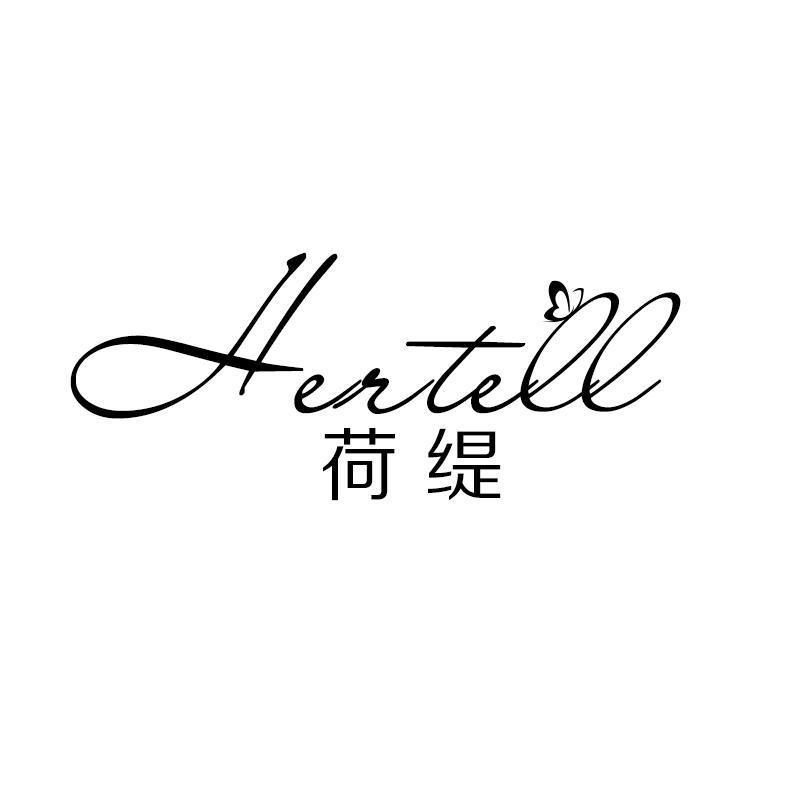 荷缇 HERTELL