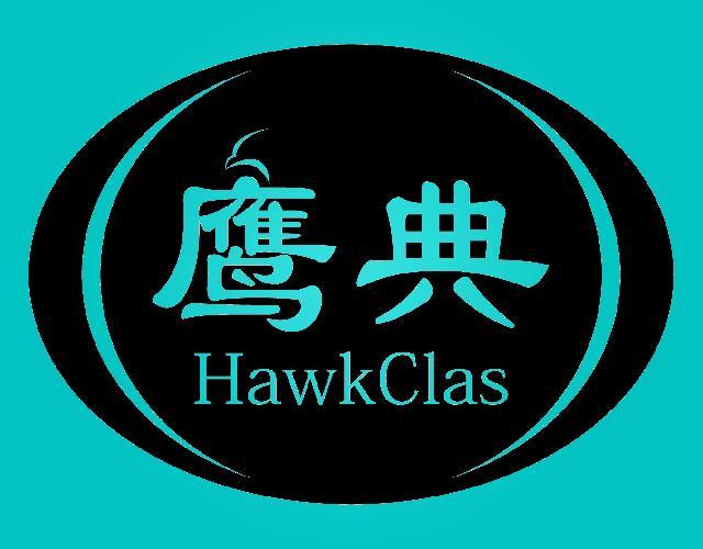 鹰典 HAWKCLAS