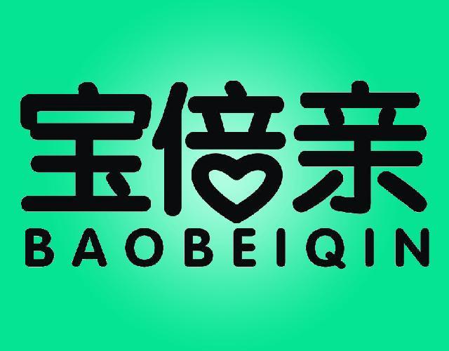 宝倍亲BAOBEIQIN