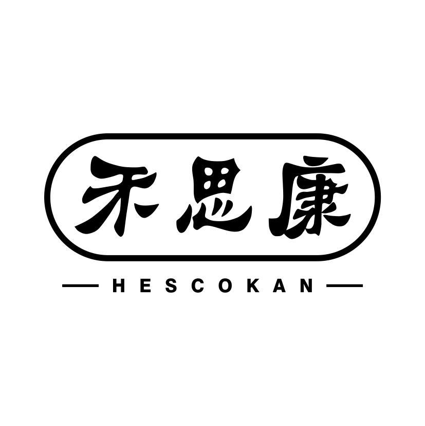 禾思康 HESCOKAN