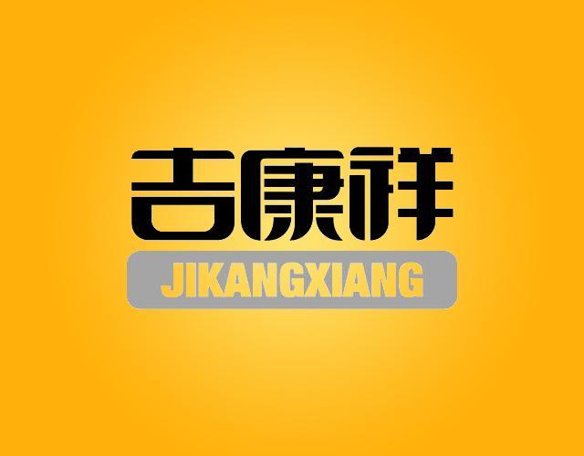 吉康祥JIKANGXIANG