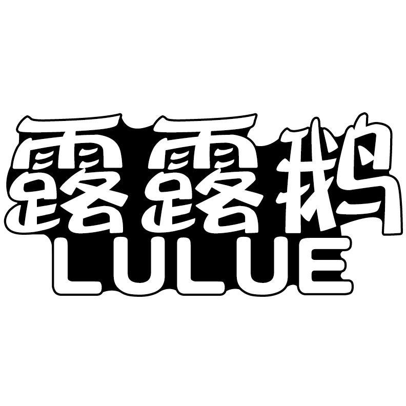 露露鹅+拼音