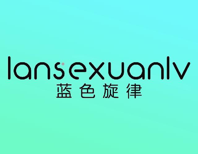蓝色旋律LANSEXUANLV