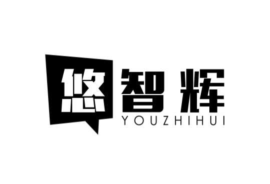悠智辉 YOUZHIHUI