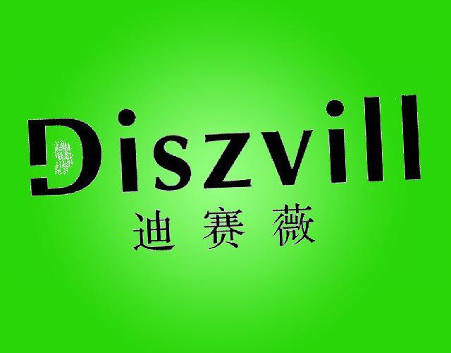 迪赛薇DISZVILL