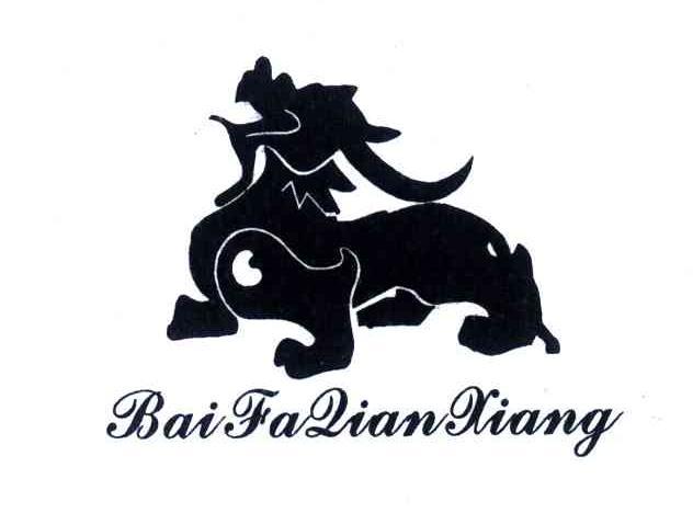 BAIFALIANXIANG