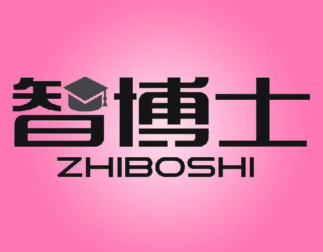 智博士ZHIBOSHI