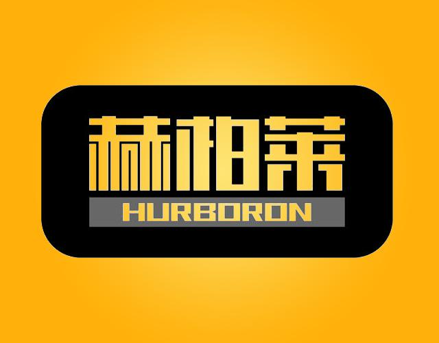 赫柏莱HURBORON