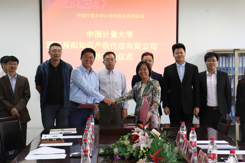 不忘初心 裕阳知识产权与中国计量大学顺利签订战略合作协议