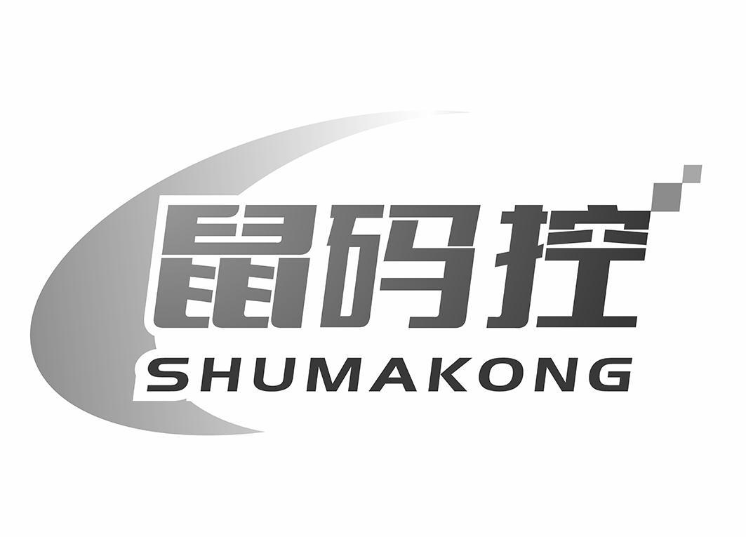 鼠码控SHUMAKONG