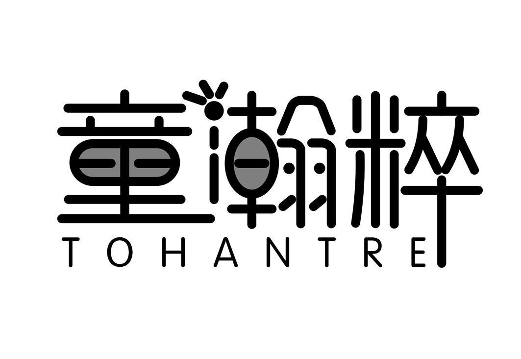 童瀚粹TOHANTRE