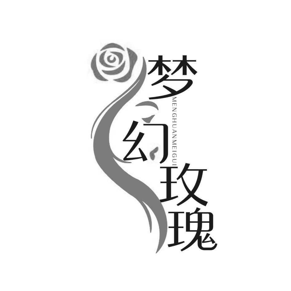 梦幻玫瑰MENGHUANMEIHUI