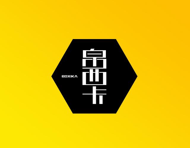 帛西卡 BOXIKA商标转让
