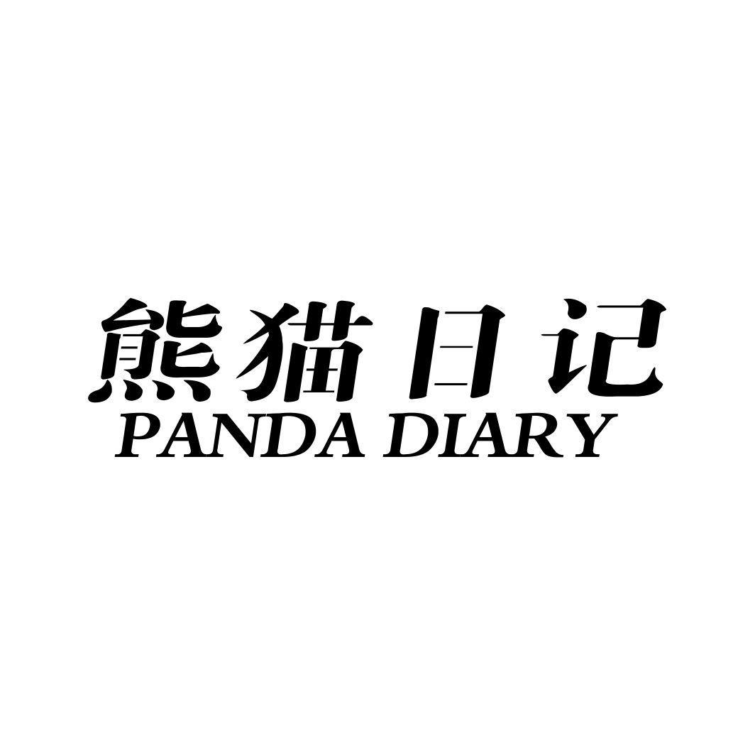 熊猫日记PANDADIARY