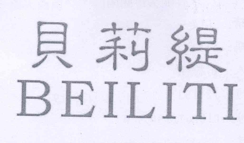 贝莉缇-BEILITI