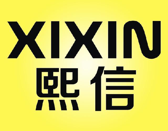 熙信XIXIN