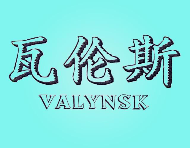 瓦伦斯 VALYNSK