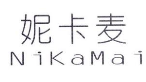 妮卡麦NIKAMAI