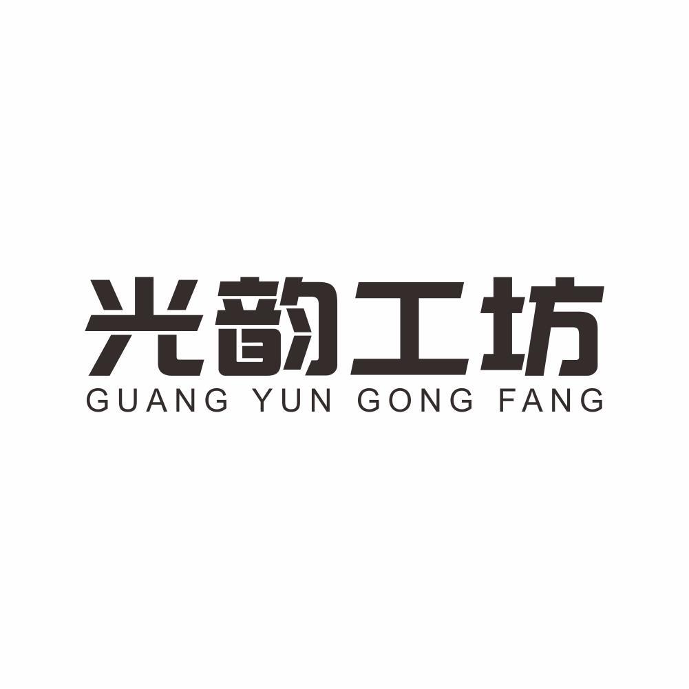 光韵工坊+GUANGYUNGONGFANG